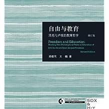 自由与教育:洛克与卢梭的教育哲学 (三联·哈佛燕京丛书)