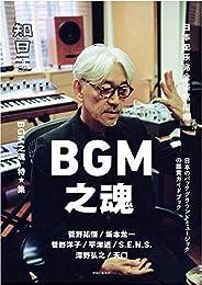 知日52·BGM之魂(日本配樂完全指南)