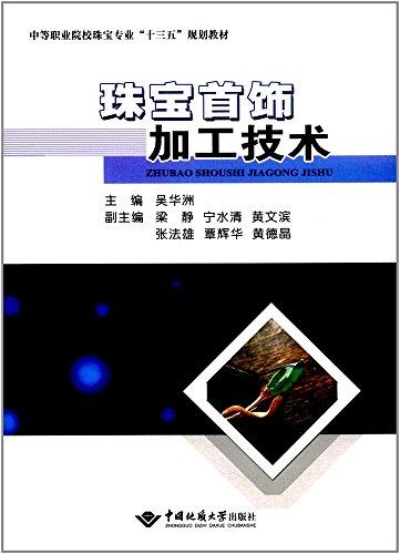 中等専門学校ジュエリープロフェッショナル第13次5年計画の教科書:ジュエリー処理技術