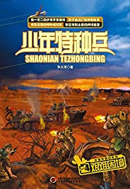 少年特種兵·沙漠特種戰系列(4)—艱難困境 (《少年特種兵》軍事懸疑小說系列)
