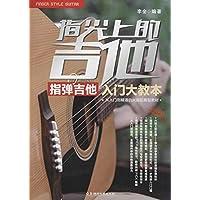 指尖上的吉他:指弹吉他入门大教本