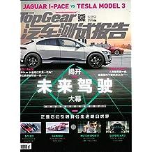 TopGear汽车测试报告杂志 2018年10月/期 解开未来驾驶大幕