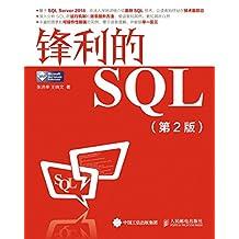 锋利的SQL(第2版)(异步图书)