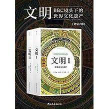 文明:BBC镜头下的世界文化遗产(BBC高分纪录片改编,横跨五大洲,纵览数千年世界文明画卷。套装共2册)