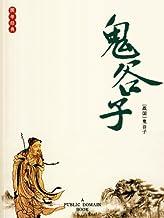 鬼谷子 (古典名著阅读无障碍本)