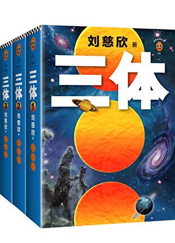 三体(读客版)