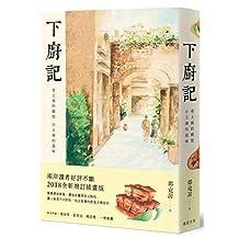 [港台原版]下厨记:老上海的乡愁 小上海的滋味(全新增订插画版)