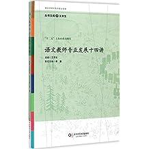 语文教师专业发展十四讲 (参与式语文教师培训资源)