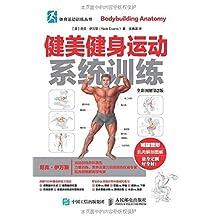 健美健身运动系统训练(全彩图解第2版) (体育运动训练丛书)