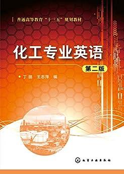 """""""化工专业英语(第二版)"""",作者:[丁丽, 王志萍]"""