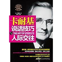 卡耐基说话技巧与人际交往(自1937年问世以来,卡耐基的图书稳居成功励志类图书前列,世界销量过10,000,000册。卡耐基的忠告永不过时)