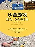 沙盘游戏(过去现在和未来)/心灵花园沙盘游戏与艺术心理治疗丛书