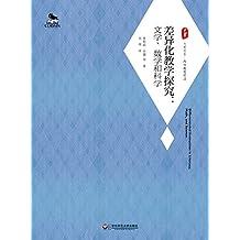 差异化教学探究:文学、数学和科学 (The Best of Corwin系列:美国畅销教师工具书)