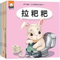 包邮10册第一部从小养成好习惯绘本0-3岁故事书宝宝启蒙亲子早教书籍幼儿读物简洁有趣的故事学会道理儿童绘本0-3周岁我要拉粑粑
