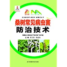 桑树常见病虫害防治技术