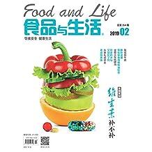 食品与生活 月刊 2019年02期