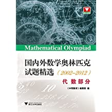 浙大优学·国内外数学奥林匹克试题精选(2002-2012)(代数部分)