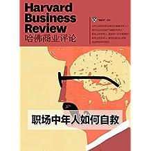 职场中年人如何自救(《哈佛商业评论》微管理系列)