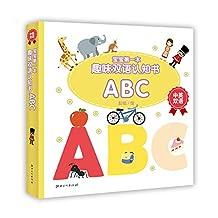 宝宝第一本趣味双语认知书:ABC(中英双语)