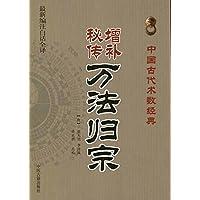 中国古代术数经典:增补秘传万法归宗(最新编注白话全译)
