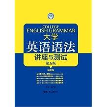 大学英语语法——讲座与测试(第五版) (徐广联英语)
