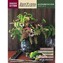 岁时花艺设计指南:秋季花材搭配与设计灵感