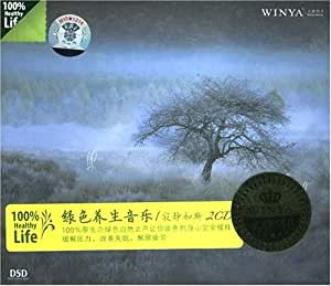 绿色养生音乐:寂静如斯(2CD)