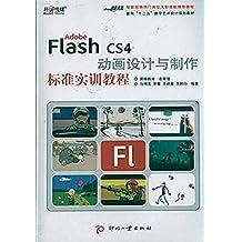 Adobe Flash CS4 动画设计与制作标准实训教程