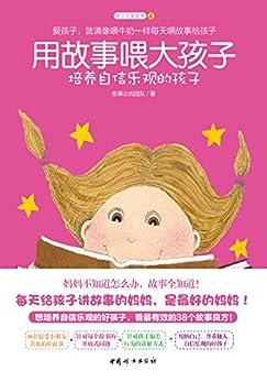 """""""用故事喂大孩子:培养自信乐观的孩子 (爱立方爱故事)"""",作者:[故事达妈团队]"""