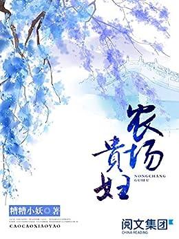 """""""农场贵妇第5卷至大结局"""",作者:[糟糟小妖]"""