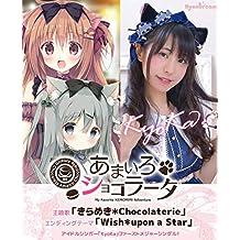 闪耀*Chocolaterie / Wish*upon a Star