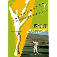 教你打高尔夫球 (阳光少年运动体能系列)