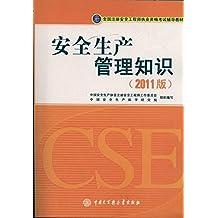 全国注册安全工程师执业资格考试辅导教材•安全生产管理知识(2011版)(2014年沿用)