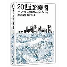 20世纪的美国 港台原版 资中筠 中和出版 美国 世界史