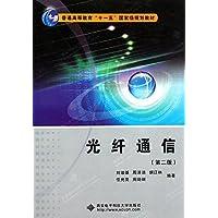 """普通高等教育""""十一五""""国家级规划教材:光纤通信(第2版)"""