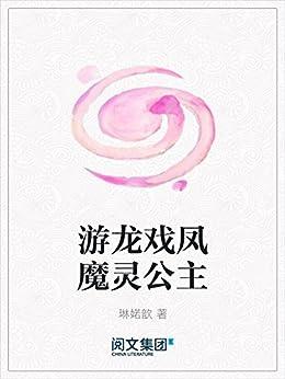 """""""游龙戏凤 魔灵公主"""",作者:[琳婼歆]"""