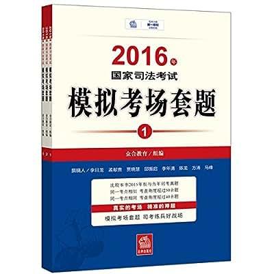 国家司法考试模拟考场套题.pdf