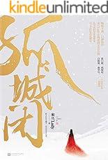孤城闭(畅销十载,赞誉有加,口碑经典。米兰Lady古典爱情文艺巨作,从写史的角度描摹爱,以文艺的笔法追溯史。)