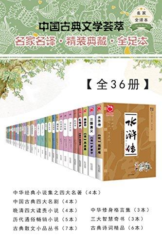 中国古典文学荟萃(全36册)