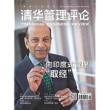 清华管理评论 月刊 2016年07期