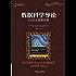 数据科学导论:Python语言实现 (数据科学与工程技术丛书)