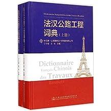 法汉公路工程词典(套装共2册)