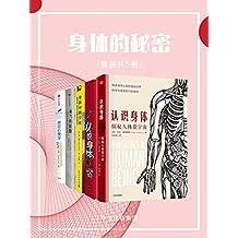 """身体的秘密(套装共5册)(我们天天使用却一知半解的身体内部运作秘密,独特的视角解开""""人类之所以为人""""的奥秘)"""