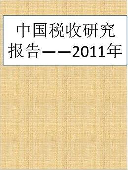 """""""中国税收研究报告——2011年"""",作者:[国家税务总局税收科学研究所]"""