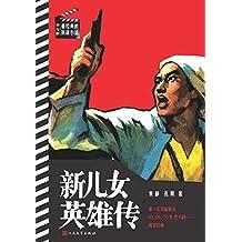 新儿女英雄传 (书与影:最经典的抗战小说)