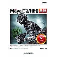 Maya白金手册1(基础) (火星时代系列丛书 26)