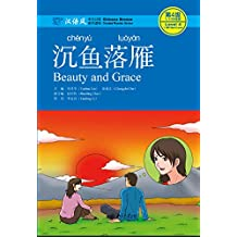 沉鱼落雁(Beauty and Grace)