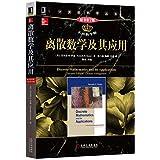 计算机科学丛书:离散数学及其应用(原书第7版)(本科教学版)
