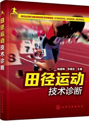 田径运动技术诊断.pdf
