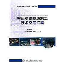 客运专线隧道施工技术交底汇编 (中铁隧道集团三处施工技术丛书)
